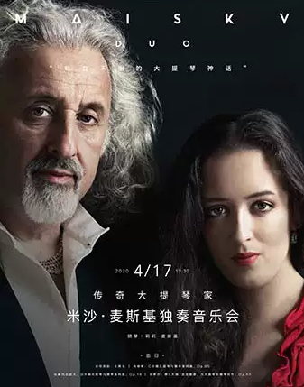 【武汉】传奇大提琴家米沙・麦斯基独奏音乐会