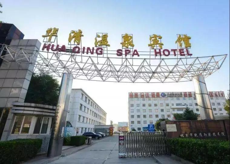 北京华清温泉游泳馆攻略、华清温泉门票、门票价格