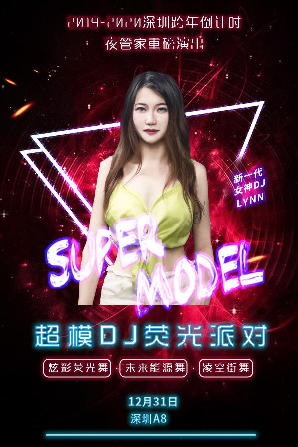 2019-2020跨年倒计时重磅活动―超模DJ巡演荧光派对深圳站(A8 Live)