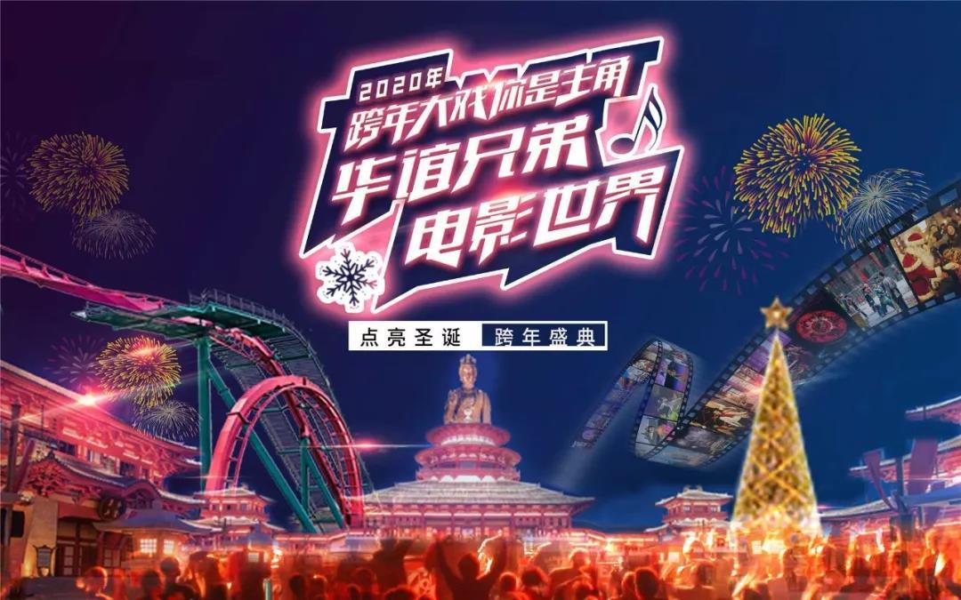 华谊兄弟电影世界门票,华谊兄弟电影世界网红狂欢夜