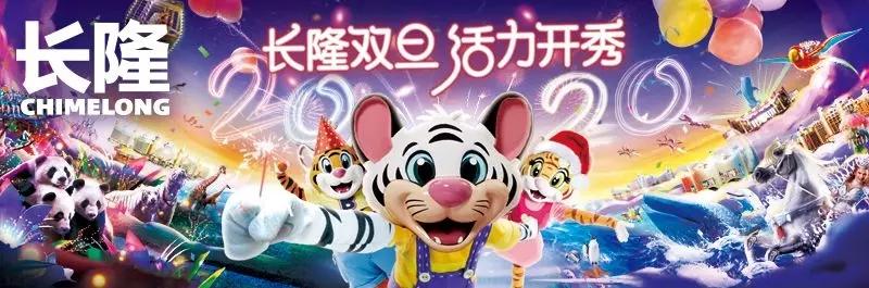 12月欢乐圣诞月特惠、珠海长隆海洋王国跨年狂欢夜