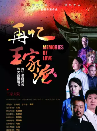 【重庆】《再忆・王家沱 之 战地情书》