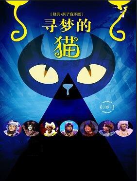 音乐剧《寻梦的猫》广州站