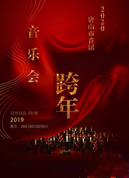 2020年唐山市首届跨年音乐会唐山站