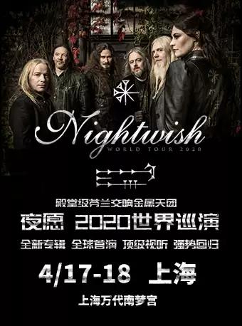Nightwish 夜愿樂隊2020上海站演唱會