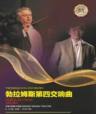 宁波交响乐团音乐季音乐会宁波站