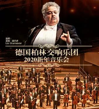 【青岛】《德国柏林交响乐团2019/20中国巡演》