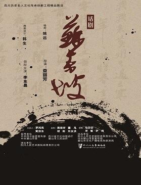 四川人民艺术剧院-话剧《苏东坡》-合肥站