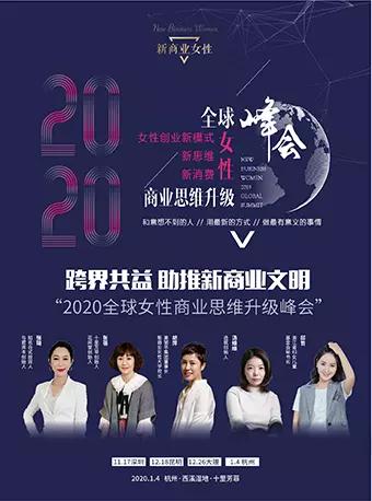 2020全球女性商业思维升级峰会杭州站