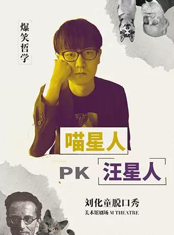 刘化童脱口秀上海站
