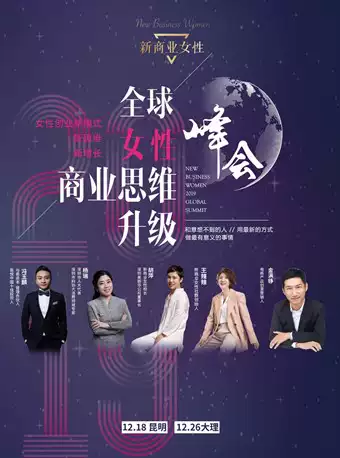 2019全球女性商业思维升级峰会昆明站