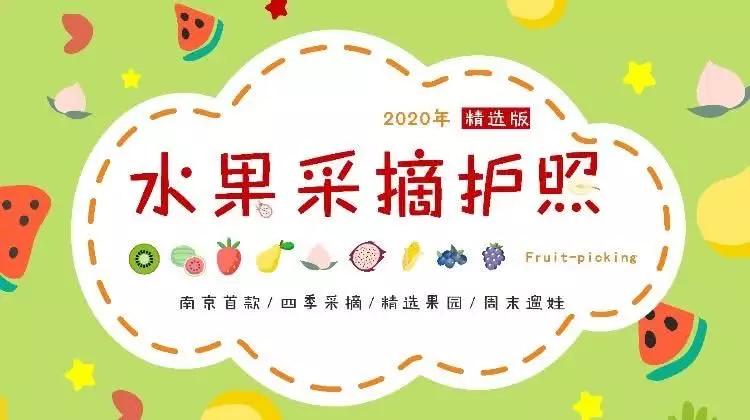 南京2020年亲子版《水果采摘护照》