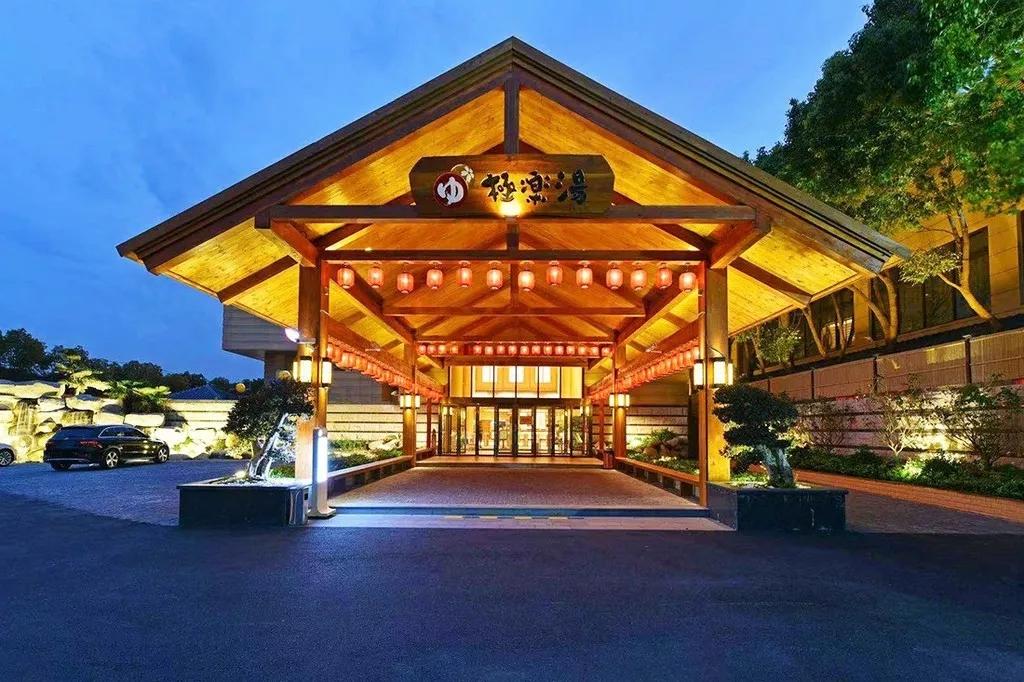 上海极乐汤川沙温泉馆开放时间、上海极乐汤川沙温泉馆怎么样