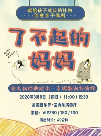 儿童绘本剧《了不起妈妈》广州站