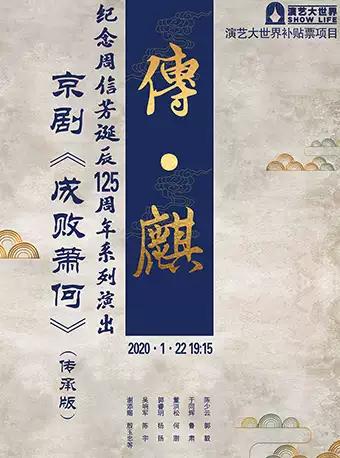 京剧《成败萧何》上海站