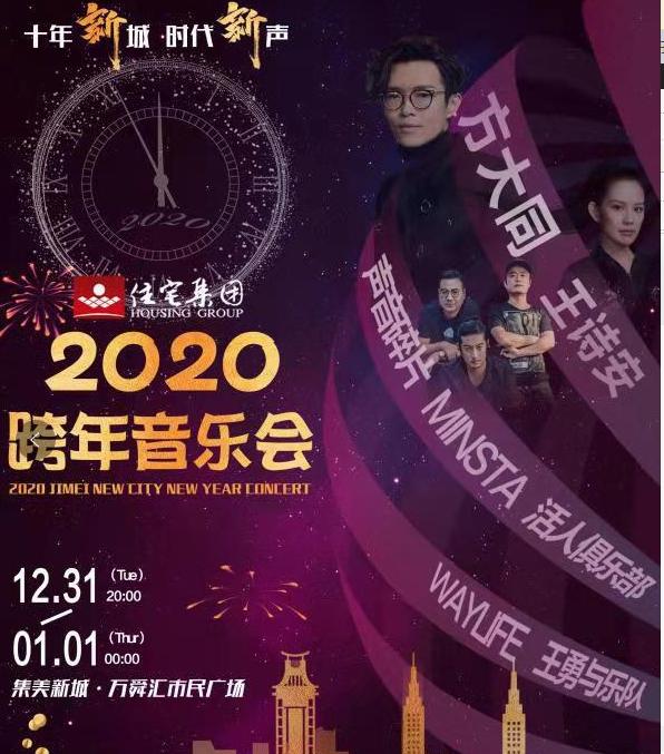 2020厦门跨年音乐会