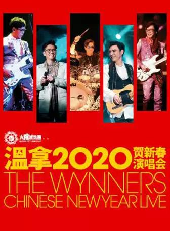 【澳门】太阳城集团呈献: 温拿2020贺新春演唱会