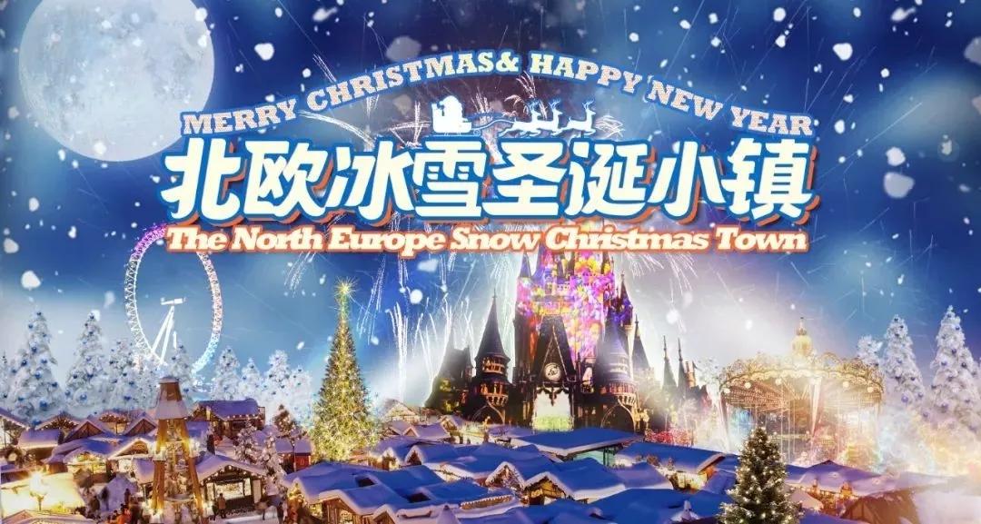 西安乐华欢乐世界+北欧冰雪圣诞小镇圣诞节游玩攻略(门票+游玩项目+交通指南)