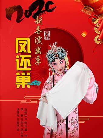 【上海】2020年新春演出季 京剧《凤还巢》上海京剧院演出