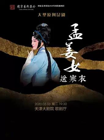 昆剧《孟姜女送寒衣》天津站