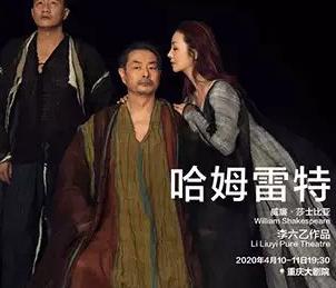 2020话剧《哈姆雷特》重庆站门票详情、购票指南
