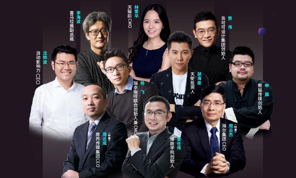 2019十二时辰跨年演讲深圳站