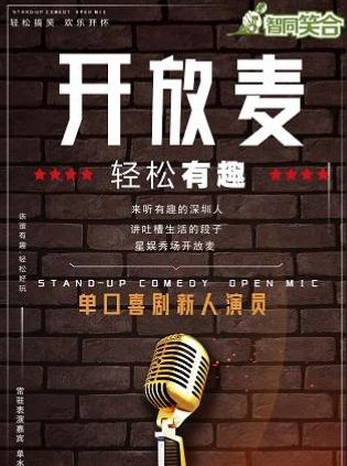 智同笑合脱口秀周二四开放麦深圳站