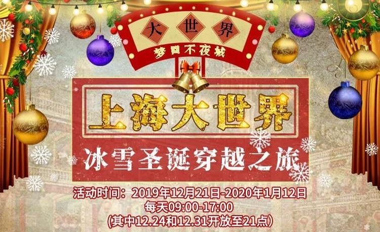 2019上海大世界冰雪圣诞穿越之旅活动攻略