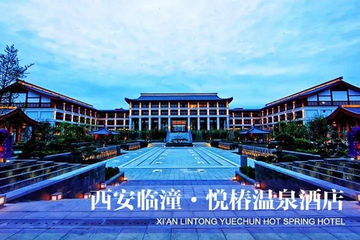 西安临潼悦椿温泉攻略(门票价格+酒店地址+好玩吗?)
