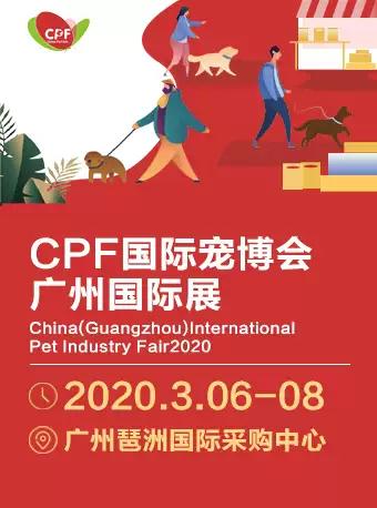 第十一届CPF国际宠博会2020广州国际展
