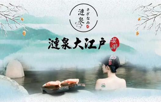 涟泉大江户(虹桥店)