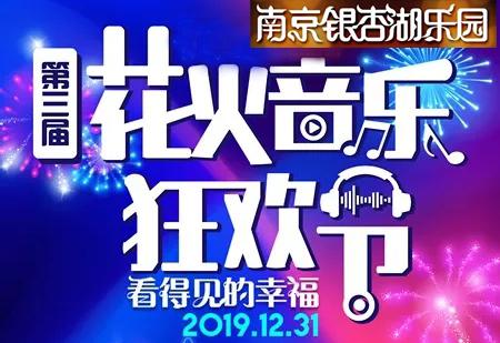 南京银杏湖乐园第三届花火音乐狂欢节、烟花盛典