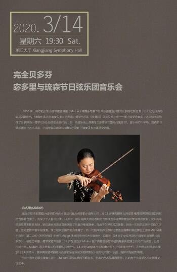 完全贝多芬 宓多里与琉森节日弦乐团音乐会长沙站