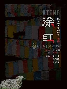 2020第七届城市戏剧节 《涂红》-石家庄站
