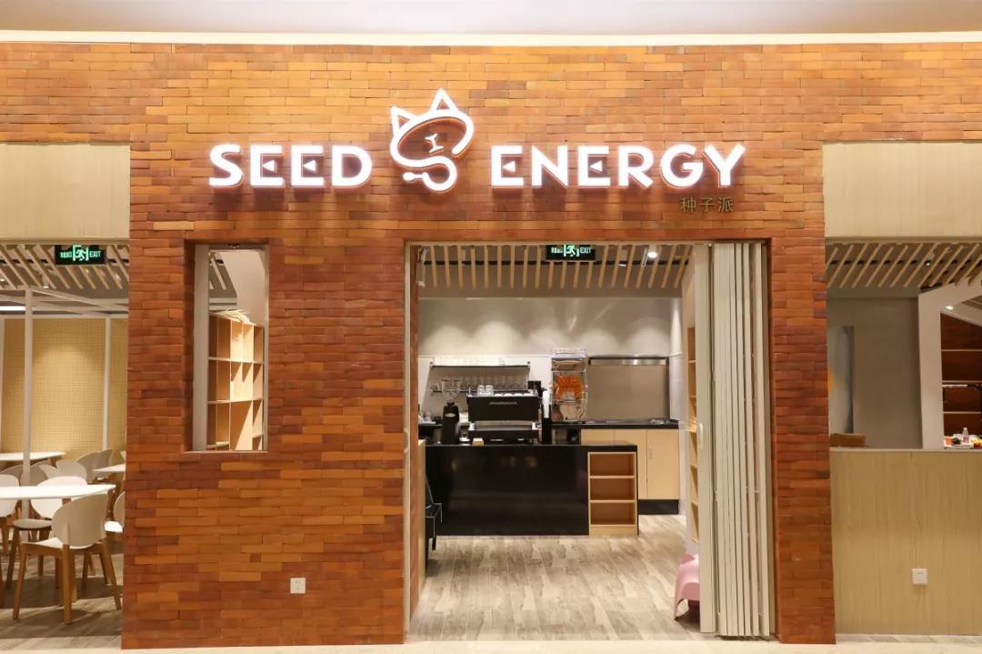 SeedEnergy牛排特色西餐厅