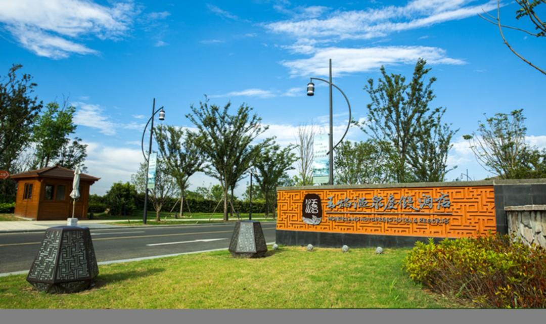 苏州湾王焰温泉门票预定、门票多少钱、苏州湾王焰温泉开放时间
