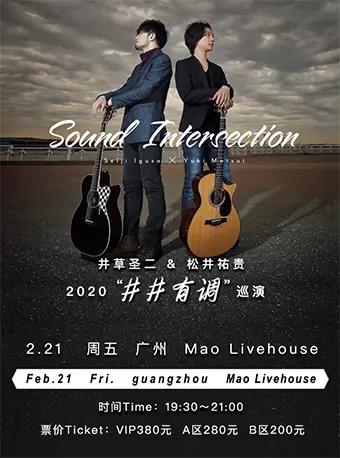 井草圣二X松井�v贵广州演唱会