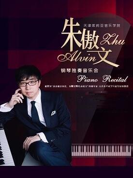 朱傲文钢琴独奏音乐会陵水站