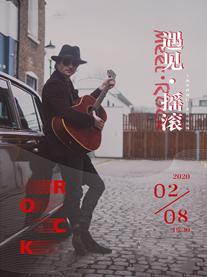 遇见・摇滚--费尔曼的中国行上海站