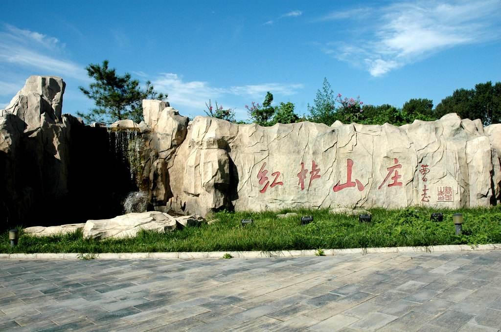 北京红栌温泉