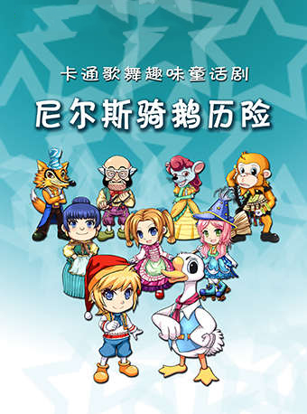 卡通歌舞趣味童话剧《尼尔斯骑鹅历险》南京站
