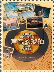 世界民谣室内乐音乐会郑州站