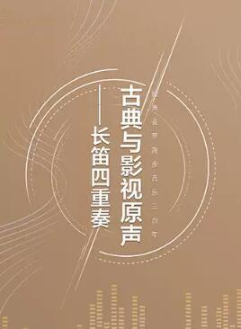 长笛四重奏音乐会上海站