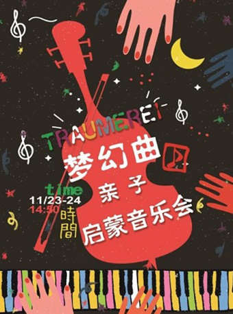 古典鉴赏亲子音乐会《梦幻曲》北京站