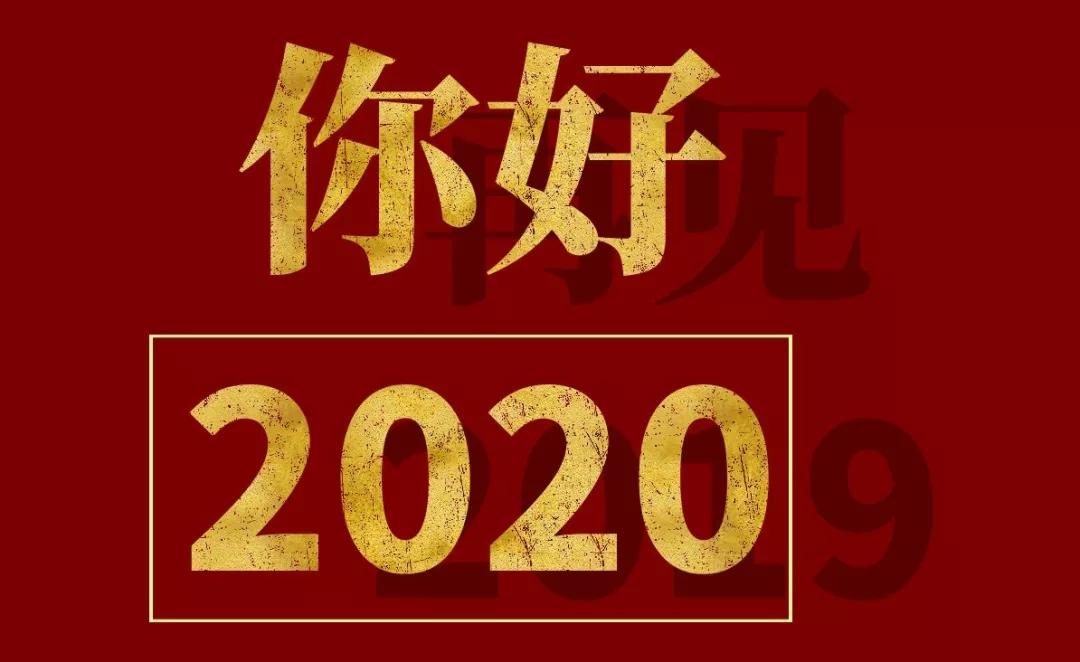 跨年倒计时一天,黑撒乐队空降华夏文旅,跟你一起嗨到2020年!