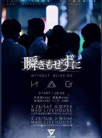 H△G上海演唱会