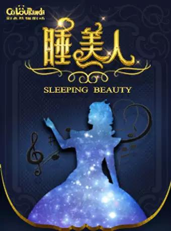 【上海】彩色熊猫剧场儿童剧《睡美人》