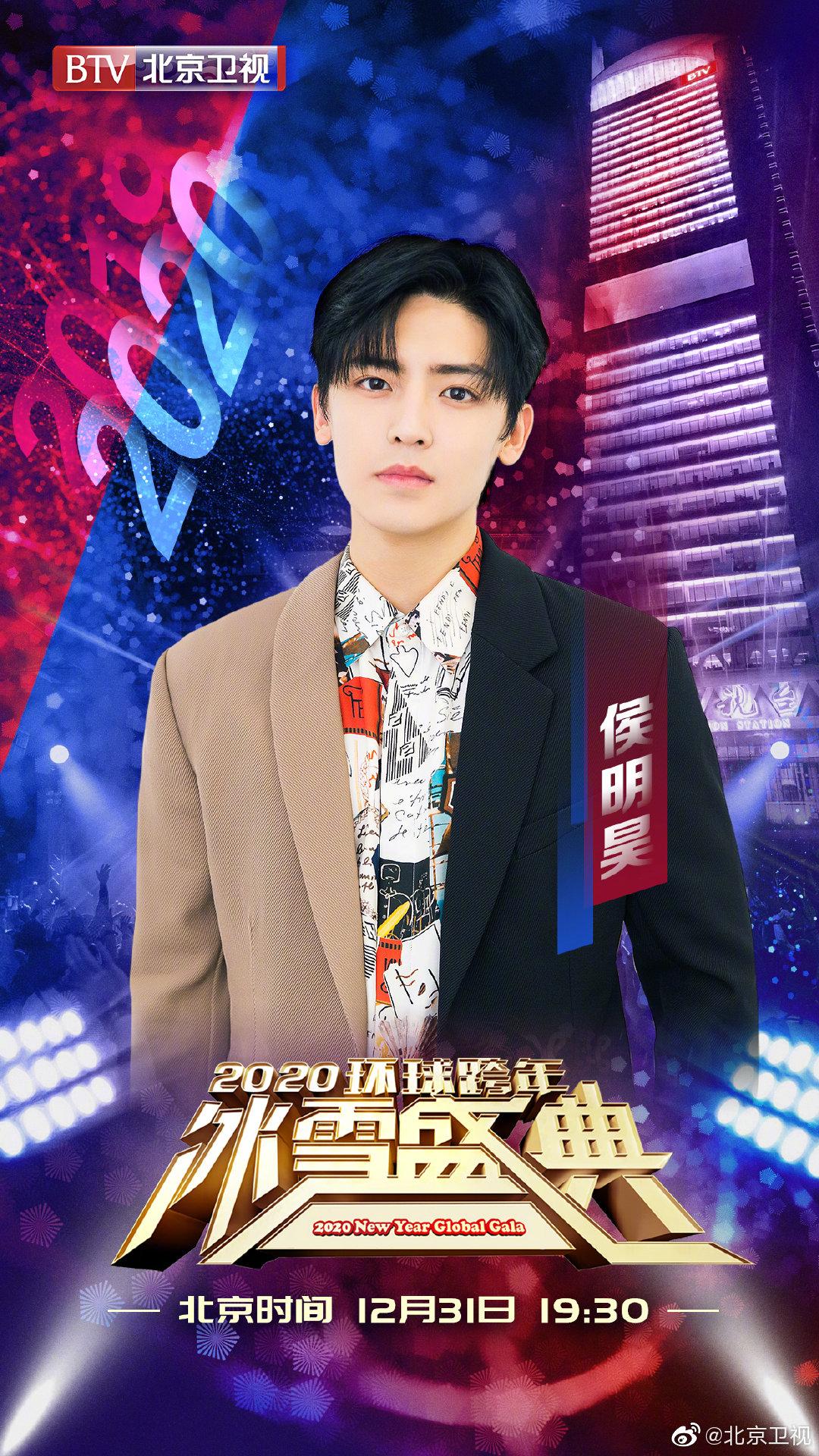 张也北京演唱会直播_2020北京卫视跨年演唱会直播在线观看 附完整嘉宾名单_大河票务网