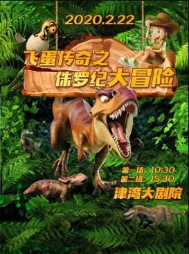 舞台剧《飞蛋传奇之侏罗纪大冒险》天津站