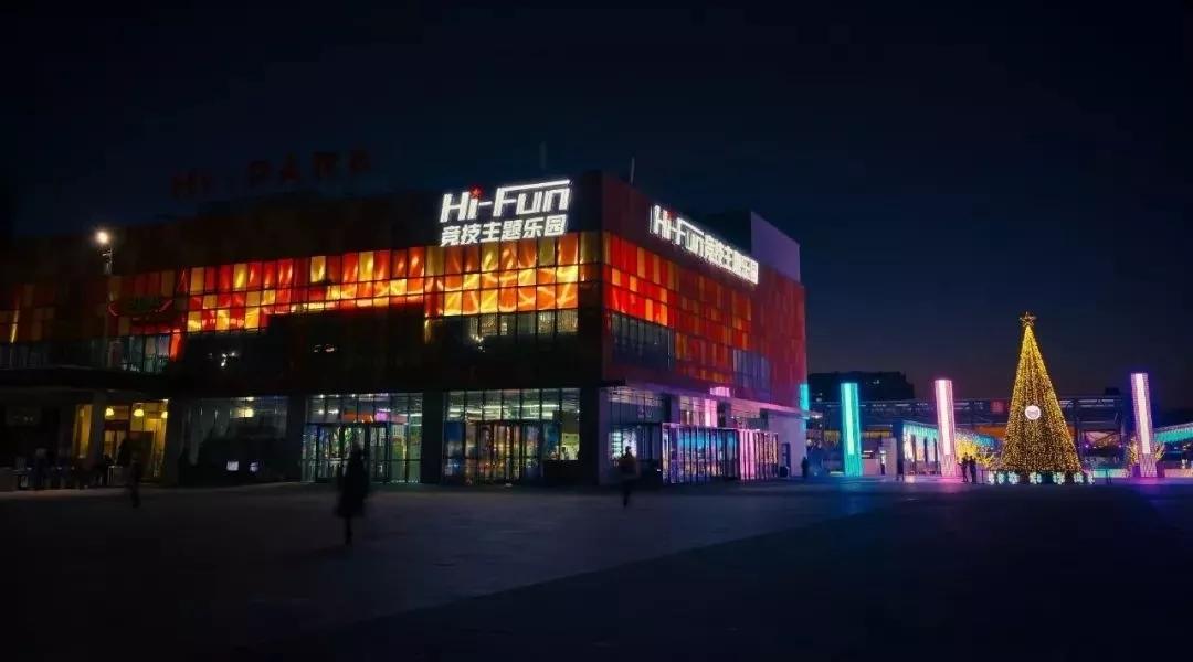 北京Hi-Fun竞技主题乐园攻略(营业时间+团购+好玩吗)一览